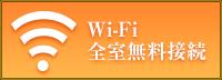 wifi全室無料接続