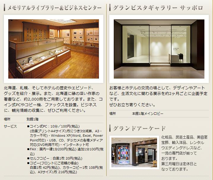 メモリアルライブラリー&ビジネスセンター