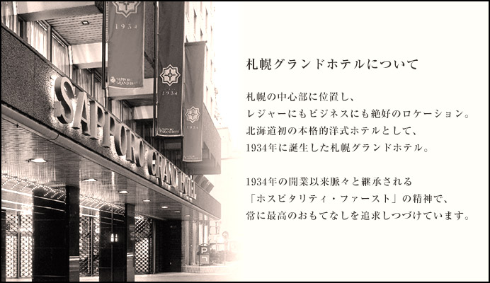 札幌グランドホテルについて