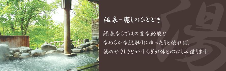 源泉ならではの豊な効能となめらかな肌触りにゆったりと浸れば、湯のやさしさとやすらぎが体と心にしみ渡ります。