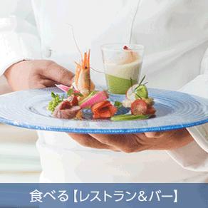 食べる【レストラン&バー】